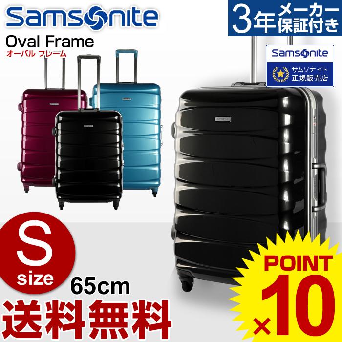 スーツケース サムソナイト Samsonite[Oval・オーバル フレーム] 65cm 【Sサイズ】 【キャリーバッグ】【送料無料】【スーツケース】【サムソナイト】 海外旅行コロコロ キャスター rt_d_sam