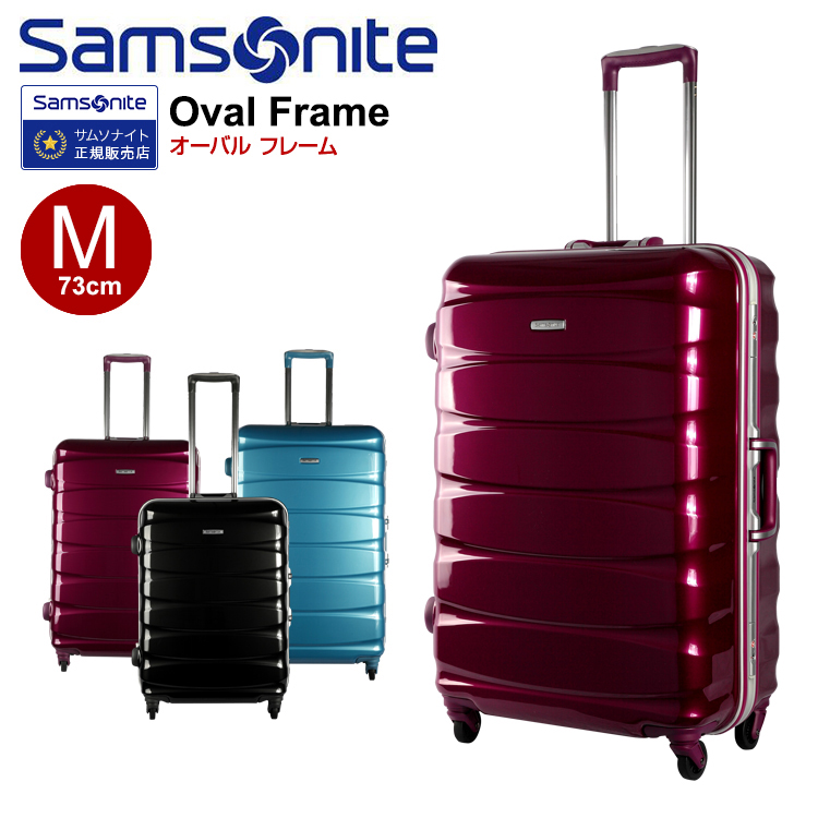 1199091125 スーツケースサムソナイトSamsonite[Oval・オーバルフレーム]73cm【Mサイズ】【