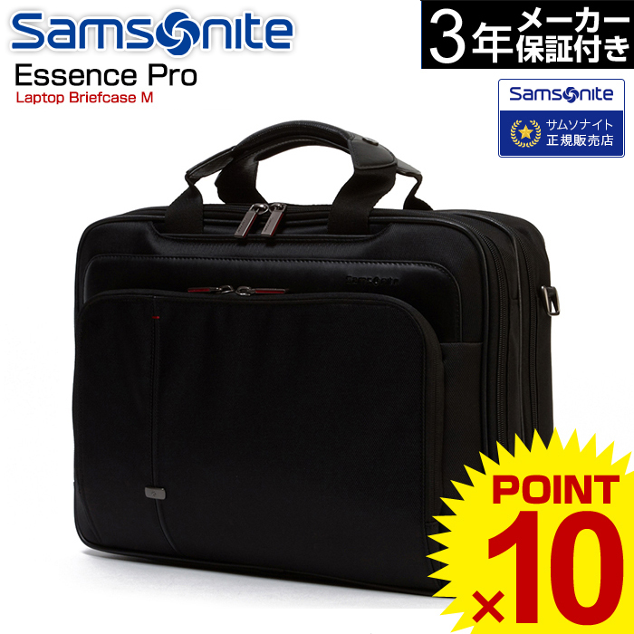 サムソナイト Samsonite Essence Pro・Laptop Briefcase M ビジネスバッグ ブリーフケース エッセンスプロ 黒 ブラック