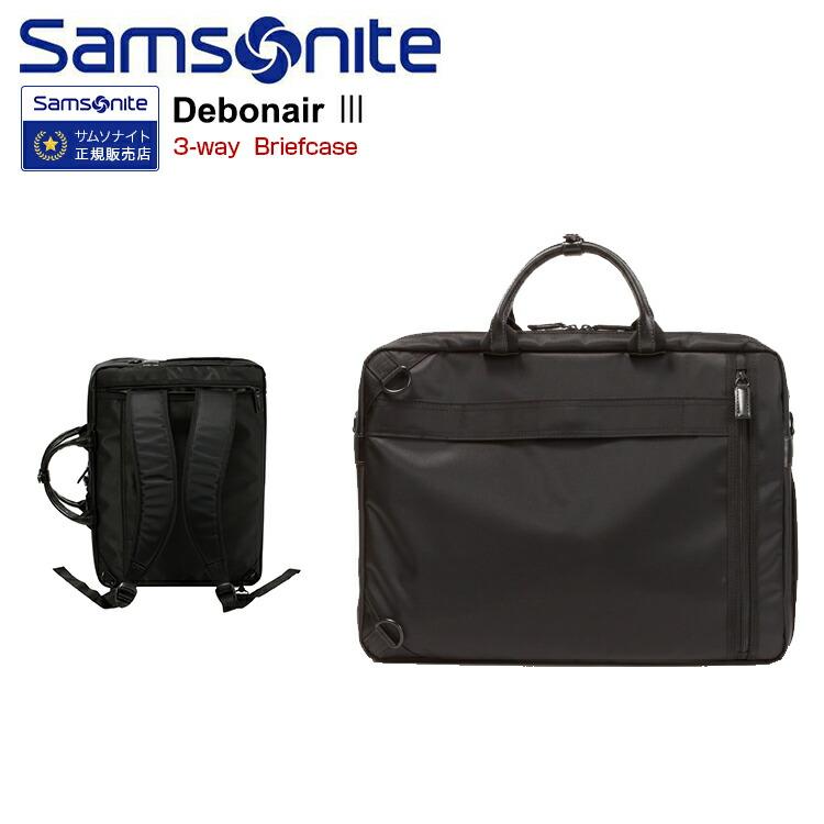 ビジネスバック サムソナイト Samsonite[Debonair III・デボネアスリー・3-Way Briefcase・R89*09005] 32cm 【ブリーフケース】【ショルダーバッグ】【リュック】【出張】【サムソナイト】ビジネスバッグ 海外旅行