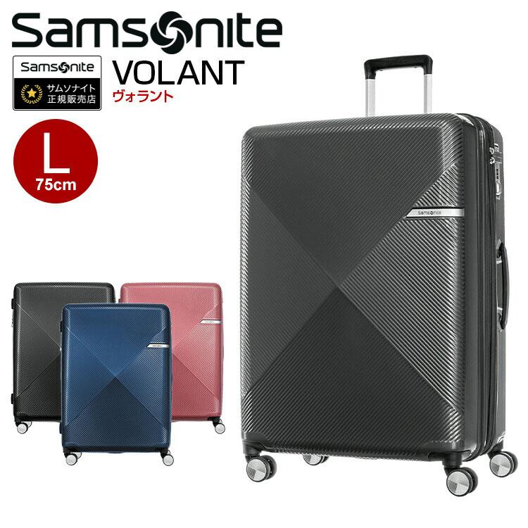 スーツケース サムソナイト Samsonite[VOLANT・ヴォラント スピナー75・DY9*003] 75cm 【Lサイズ】 キャリーケース 3年保証付【living_d19】