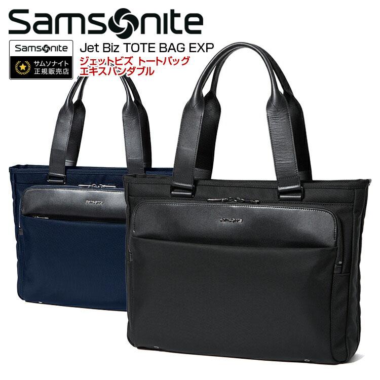 トートバッグ サムソナイト Samsonite[Jet Biz TOTE BAG EXP・ジェットビズ トートバッグ エキスパンダブル] 31cm 【拡張機能】【サムソナイト】ビジネスバッグ 海外旅行