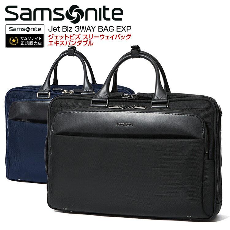 スリーウェイバッグ サムソナイト Samsonite[Jet Biz 3WAY BAG EXP・ジェットビズ スリーウェイバッグ エキスパンダブル] 31cm 【拡張機能】【サムソナイト】ビジネスバッグ 海外旅行