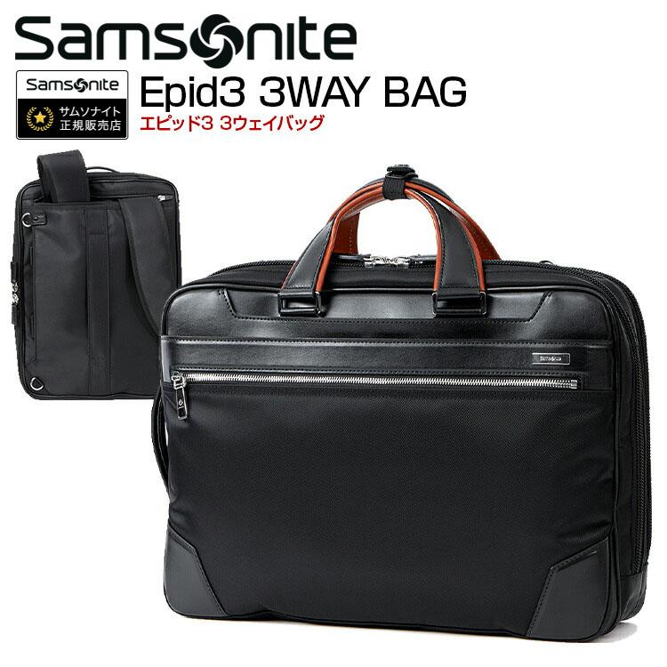 3ウェイバッグ サムソナイト (Epid3 3WAY BAG エピッド3 3ウェイバッグ GV9*003) 30cm Samsonite ビジネスバッグ ブリーフケース 鞄 ビジネスバッグ 海外旅行