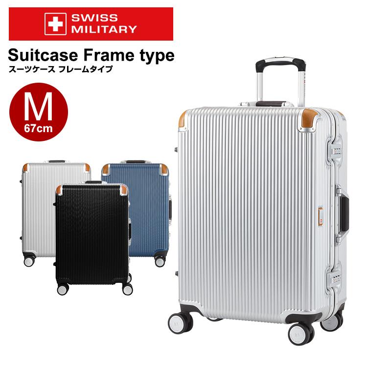 スーツケース スイスミリタリー SWISS MILITARY [スーツケース フレームタイプ] 67cm 【Mサイズ】【キャリーバッグ】【送料無料】【スーツケース】【SWISS MILITARY】【スイスミリタリー】 海外旅行