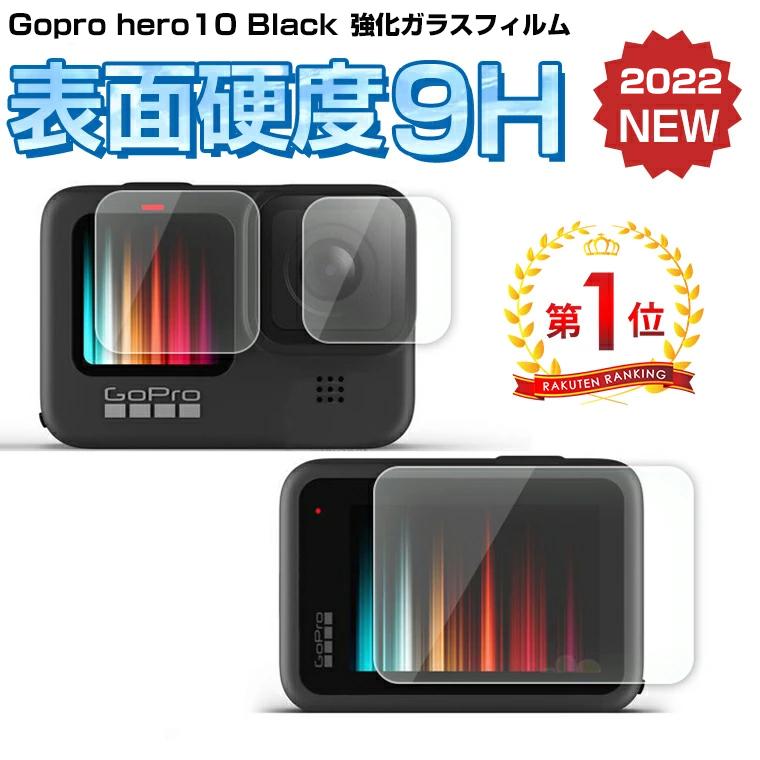 GoPro HERO 9 BLACK 専用液晶ガラスフィルム スクリーン レンズ 保護フィルムセット 3枚入り 保護フィルム 硬度9H 指紋防止 キズ防止 飛散防止 卓出 1位獲得 液晶保護 高透過率 強化ガラス 割れにくい LED保護フィルム お買得 傷つき防止 Hero8 Black ゴープロ9 ガラスフィルム レンズ保護 送料無料 保護シール Hero9