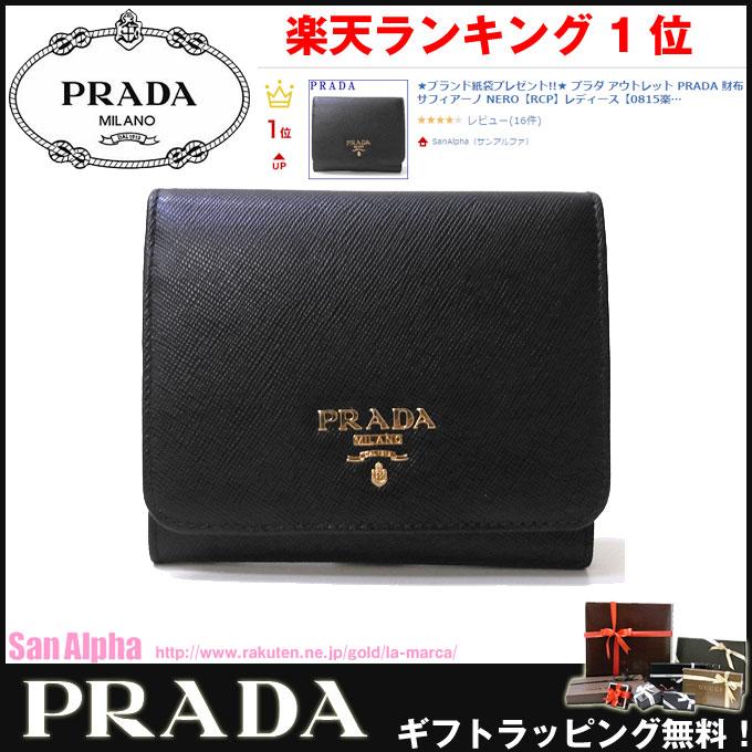 普拉达 (prada) 出口普拉达 (prada) 钱包 1m 0176年三栏式钱包 (钱包可用) 真皮金属 (真皮) 廉价尼禄 (黑色) 妇女的低点挑战