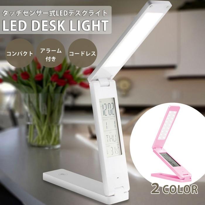 デスクライト タッチセンサー式 時間指定不可 休み LEDデスクライト LEDライト コードレス テーブルライト メール便送料無料 カレンダー 時計 テーブルスタンド 規格外500g アラーム機能付き