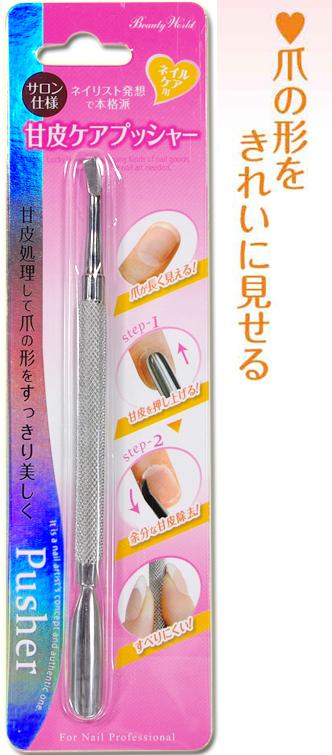 格安激安 爪の形をきれいに見せる 定番スタイル メール便OK ネイル用プッシャー ACS801 甘皮ケアプッシャー メール便4個までOK