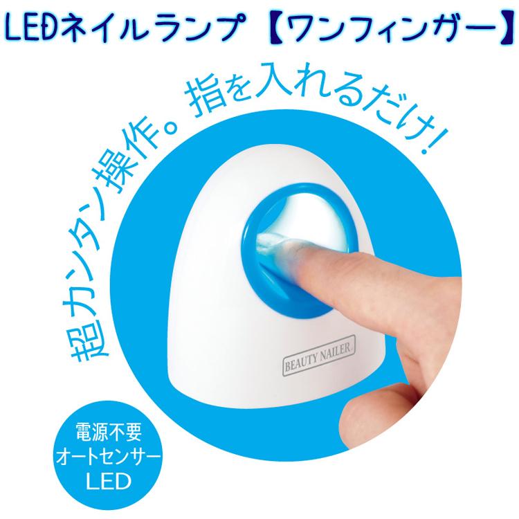 指を入れるだけ!USB接続コードで充電! ネイルランプ ワンフィンガー ONE-1 LEDライト NAIL LAMP ONE FINGER ビューティーネイラー 波長 405nm(ナノメートル)±5nm 【メール便1個のみ350円でOK】LEDライト ネイル ジェルネイル カラージェル ライト ジェルネイルセット オフ LEDライト クリアジェル