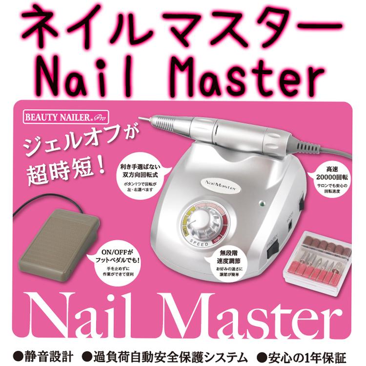 【クーポンあり】 ネイルマスター DRILL-1 Nail Master ドリル ジェルオフ ジェルネイル スカルプチュア ネイルケア ビューティーネイラー BN ネイル シェイパー フットペダル 【メール便不可】 DRILL-1