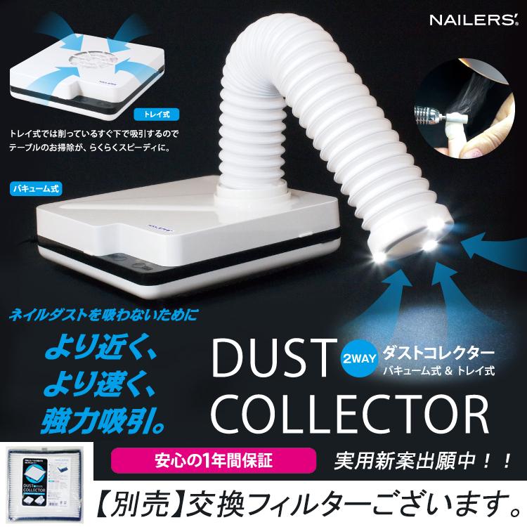 【クーポンあり】 ダストコレクター バキューム式 & トレイ式 2DC-1 DUST COLLECTOR 集塵機 ビューティーネイラー 【メール便不可】