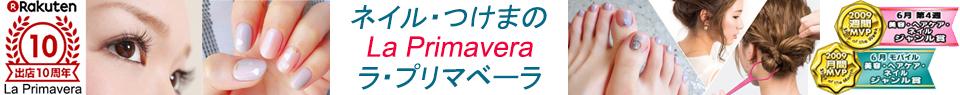 ネイル・つけまのラ・プリマベーラ:美容 雑貨 つけまつげ ネイル ヘア メイク コスメ マニキュア レディース