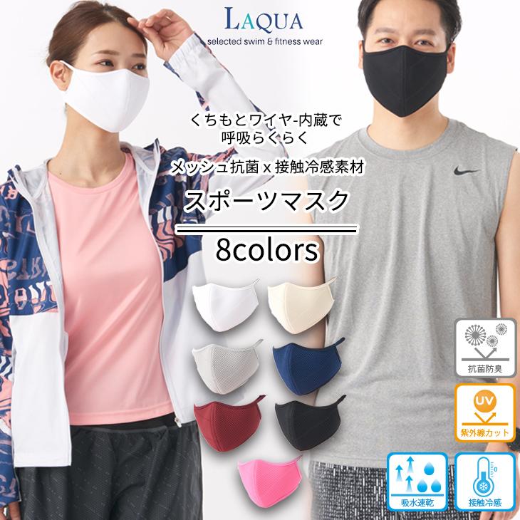 素材 涼しい マスク