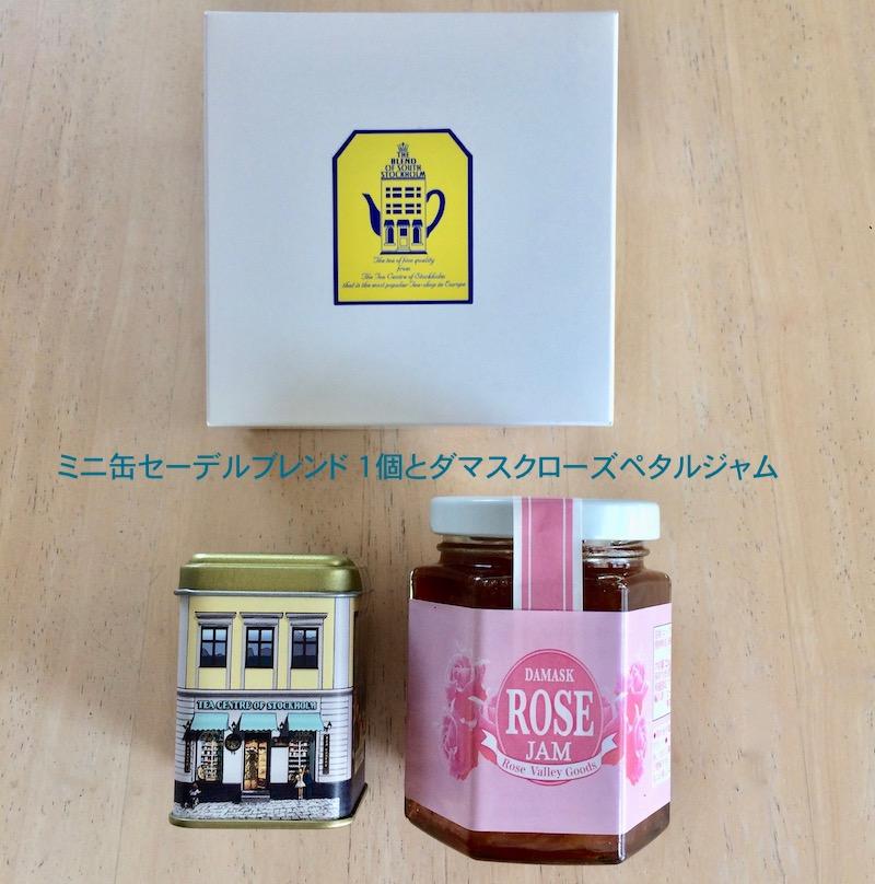 ラッピングは無料です 特価キャンペーン メッセージカード 北欧紅茶ミニ缶 + 現品 ジャム バラの花びら 箱入りギフト ダマスクローズぺタル