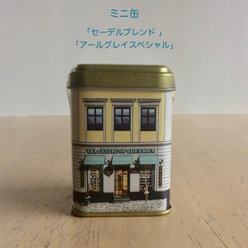 ミニ缶のデザインが新しくなりました ノーベル賞の受賞晩餐会といえば 公式ストア 北欧紅茶22gミニ缶 高価値