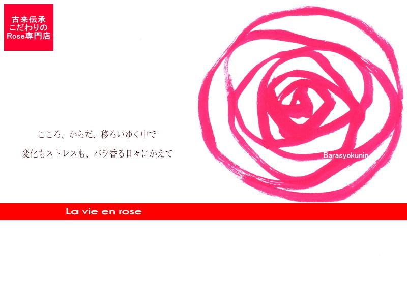 La vie en rose:いのちの、きらめく花