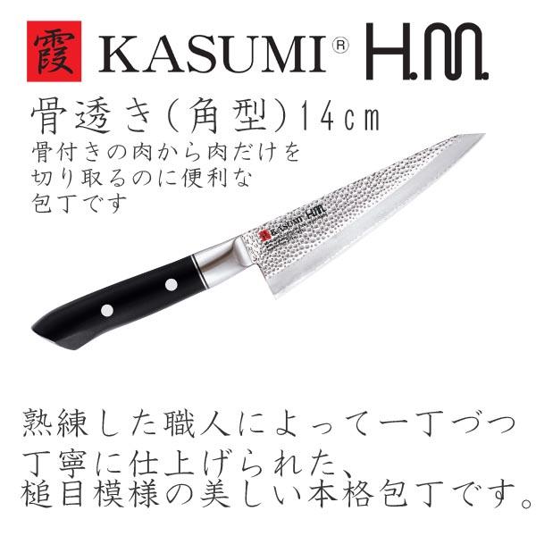 【送料無料】スミカマ 霞 KASUMI HM 骨透き(角型)14cm 72014 ナイフ 高級 切れ味 長持ち 高品質 ギフト プレゼント