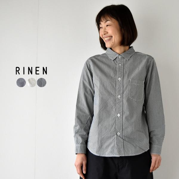 【10倍ポイント 5/2.20:00~5/7.23:59】RINEN 80/2 ダウンプルーフ レギュラーカラーシャツ
