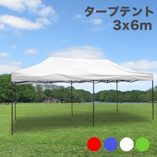 タープテント 大型テント 6×3m 花見 タープテント 超BIGテント 大型 ワンタッチ 簡単設置日よけ アウトドア 軽自動車 車庫###テントS-3X6###