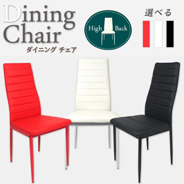 飽きが来ないシンプルでモダンなデザインのハイバックチェア ダイニングチェア イス チェア ハイバック インテリア リビング 送料無料 激安 お買い得 5☆大好評 キ゛フト ###チェアDC-06### ダイニング モダン 北欧 レザー調 食卓椅子