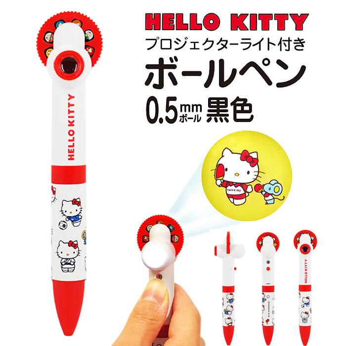 割引 プロジェクターライト付き ボールペン ハローキティ HELLO KITTY コンパクト 送料無料 かわいい 携帯 高級な ###キティペンPP101### おしゃれ