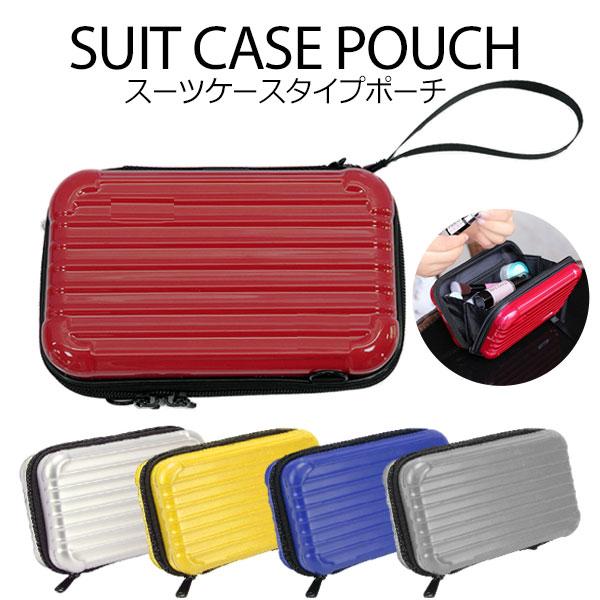 スーツケースみたいで可愛いマルチポーチ ポーチ ハードケース スーツケース キャリーケース 旅行 お出かけ ファッション 2way ###ケースポーチHZB-### ミニポーチ 驚きの値段で 小物入れ プレゼント 送料無料 化粧ポーチ 推奨 アクセサリー