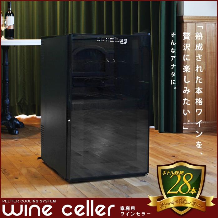 【送料無料】高性能 ワインセラー ペルチェ冷却方式★28本収納###ワインセラBCW-70☆###