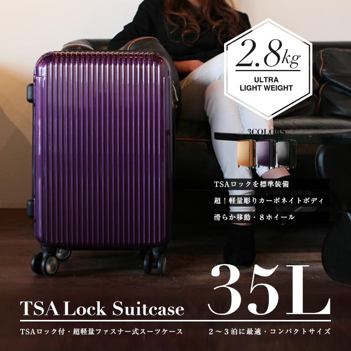 【送料無料】スーツケース SIS UNITED マット加工 8輪キャスタ 軽量 S 35L [小型Sサイズ][2泊~3泊]/###ケースYP110W-S☆###