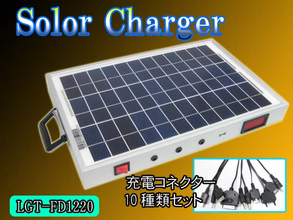 ソーラーパネル&蓄電器 本格 USB+車載12V出力【送料無料】/###ソーラー充電器FD1220☆###