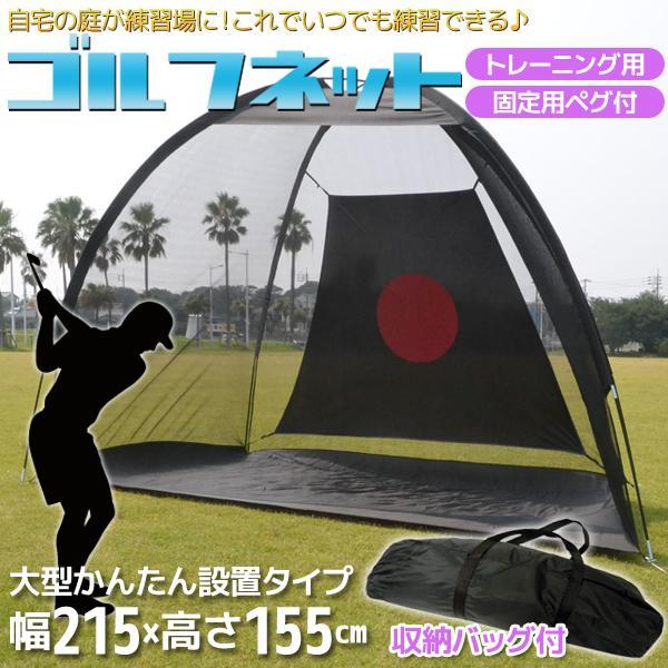 【送料無料】大型練習用ゴルフネット!W215◆携帯バック付###ゴルフネットGN015☆###