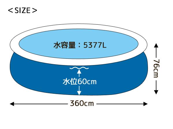 超BIG プール イージーセット 360cm サークルパーティープール 家庭用プール 大型 エアープール ビニールプール[5377L] ###プールJL010203N☆###