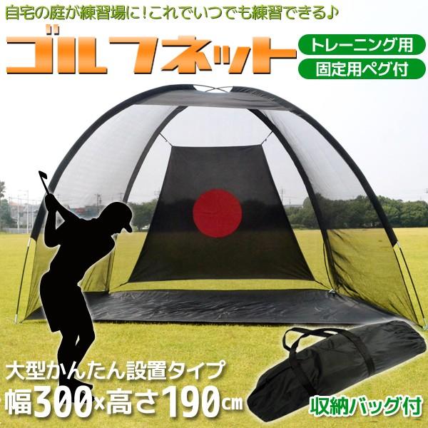ゴルフネット 練習用 大型ゴルフ練習ネット 収納バッグ付き GOLF golf ゴルフ ###ゴルフネットGN016☆### 練習 トレーニング 待望 お見舞い 送料無料 ネット