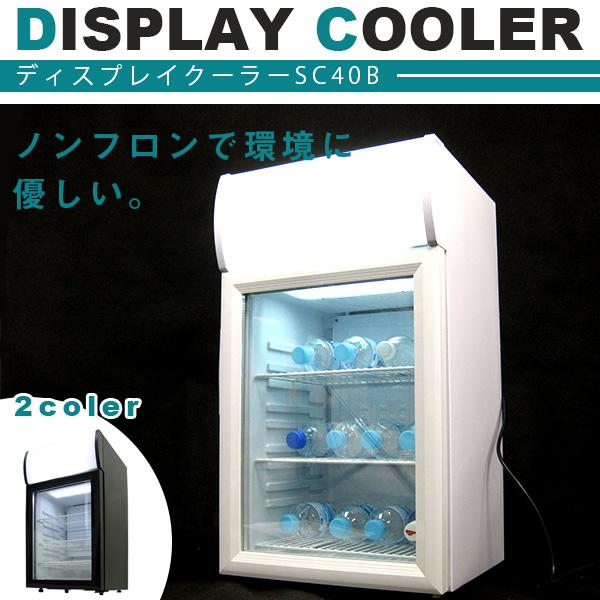 冷蔵庫 1ドア 40L 小型 一人暮らしにもおすすめ 冷蔵ショーケース 業務用 白 黒 店舗用 ディスプレイクーラー【送料無料】 ###冷蔵庫/SC40B☆###