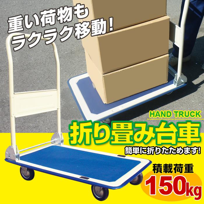 【P10倍確定!】【送料無料】折り畳み台車 頑丈!耐荷重150kg###台車YB150A☆###