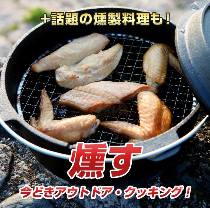 燻製器 燻製 ダッチオーブン 10インチ リッドリフター スタンド 収納バッグ 4点セット 煮る 焼く 蒸す 燻す アウトドア  ###オーブンSQ545Q###