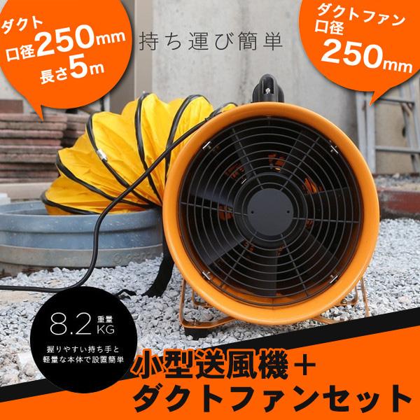 【全品P10倍!!】【予約 10月入荷予定】ポータブルファン送風機+ダクトホース5m セットΦ250mm ポータブルファン電動送風機 送風機・エアダスト本体 換気・送風・排気をアシスト 送料無料 ###送風機SHT-250◆###