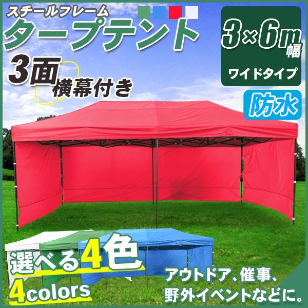 タープテント テント 幕付き 大型 テント [6x3m]タープテント 超BIGテント 大型 ワンタッチ 簡単設置日よけ アウトドア 軽自動車 車庫 ラビングPRICE 【送料無料】###幕付テントS-3X6C###