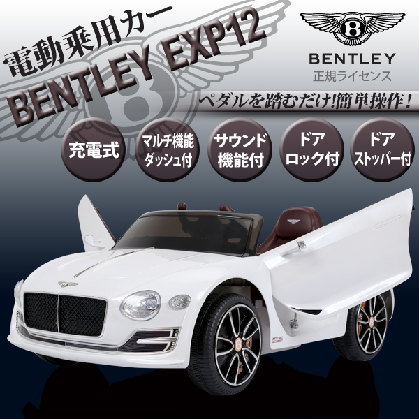 【予約8月下旬頃入荷予定】BENTLEY EXP12 電動乗用カー ベントレー 正規ライセンス 充電式 サウンド機能 ドアロック付 乗用玩具 【送料無料】###乗用カーJE1166###