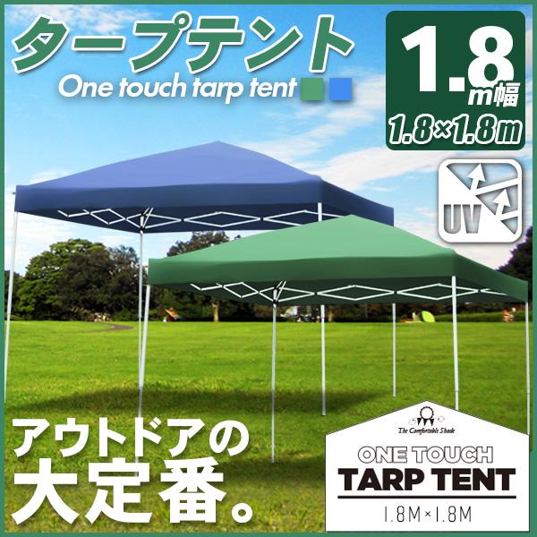 運動会などのイベントやキャンプ バーベキューなどに大活躍 タープテント ワンタッチタープテント 1.8×1.8m 専用BAG付 日よけ 安い ###テントA18UV### ワンタッチテント 正規品送料無料 イベントテント キャンプ 送料無料