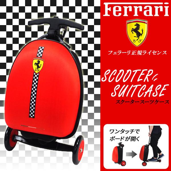 【送料無料】フェラーリ正規ライセンス スーツケース 旅行 出張 イベントにお勧め!キックボードに変身 キックスケーター キックボード###ケースFXA45☆###