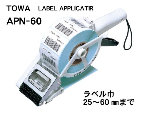 シールラベル貼り機 TOWA APN-60 ラベルアプリケーター 最大60mm ハンドラベラー方式で簡単貼り 送料無料 定価 対応ラベル幅サイズ最小25mm 爆売りセール開催中