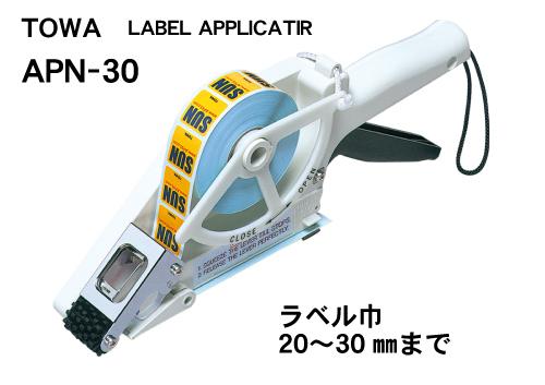 TOWA ラベルアプリケーター APN-30 対応ラベル幅サイズ 最小20mm 最大30mm