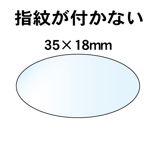透明シールの糊面に指紋が付着する煩わしさを解消しました 指紋が付かない透明シール 封かん 中古 封印シール ラッピングシールなどの用途に 透明シール 35×18 1袋500枚入 格安 価格でご提供いたします 透明楕円シールラベル 透明ポリエステルフィルム50ミクロン 封かんシール