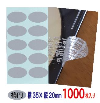 改ざん防止シール 開封確認シール 楕円形 銀消しタイプ 開封済文字 1000枚 20mm×35mm 送料無料