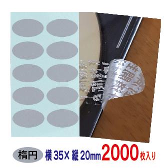 改ざん防止シール 開封確認シール 楕円形 銀消しタイプ 開封済文字 2000枚 20mm×35mm 送料無料