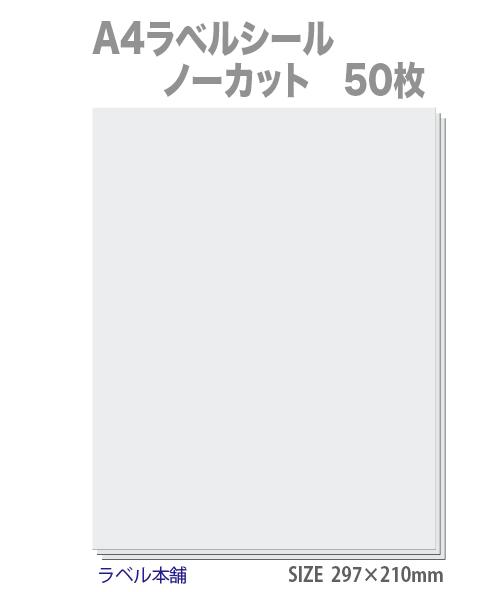 ラベルシール A4 最安値 ノーカット 白無地 50枚 マルチタイプラベル 贈与 レーザープリンタ クリックポストラベルに 剥離紙スリット入り 白無地用紙 コピー機など メール便発送送料無料 インクジェットプリンタ