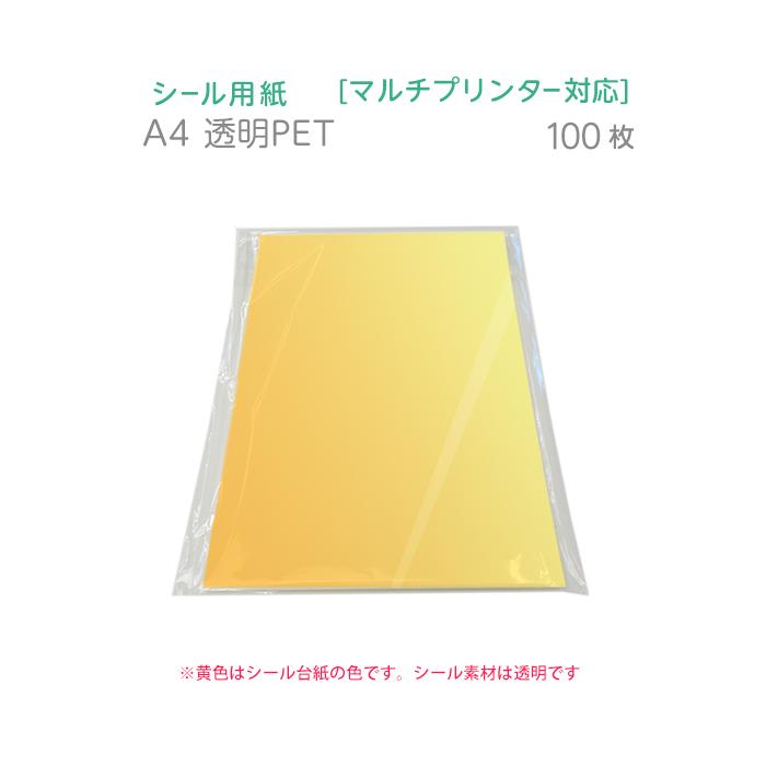 【プリンタ用シール紙】透明PET(薄手) A4 100枚