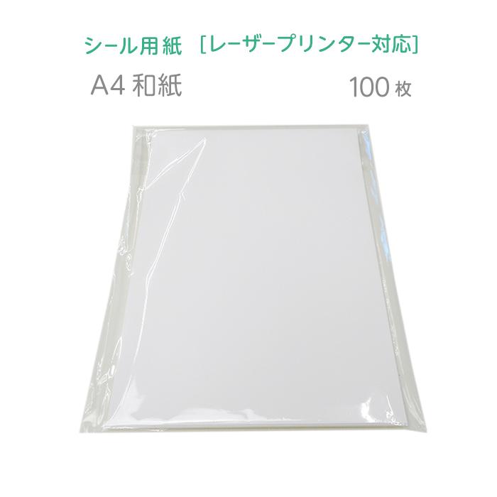 A4 100枚 【プリンタ用シール紙】和紙