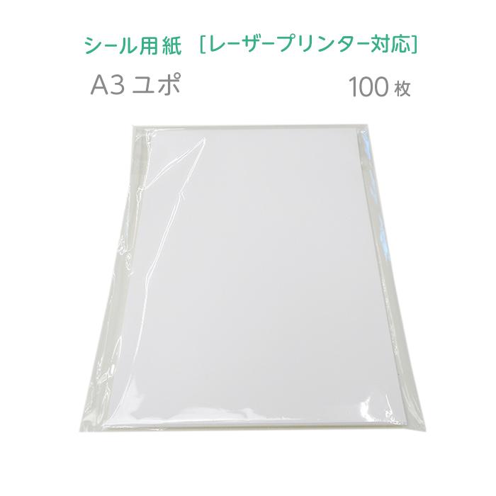 【プリンタ用シール紙】ユポ A3 100枚